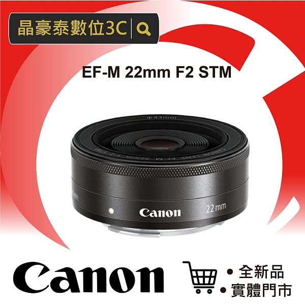 Canon EF-M 22mm f/2 STM 公司貨 EOS M相機專用 EF-M廣角鏡頭 晶豪泰高雄