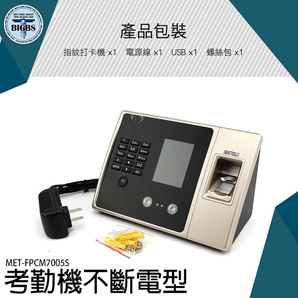 面部識別刷臉打卡機 指紋密碼一體機 不斷電型 識別員工指紋器 MET-FPCM7005S 上班簽到機