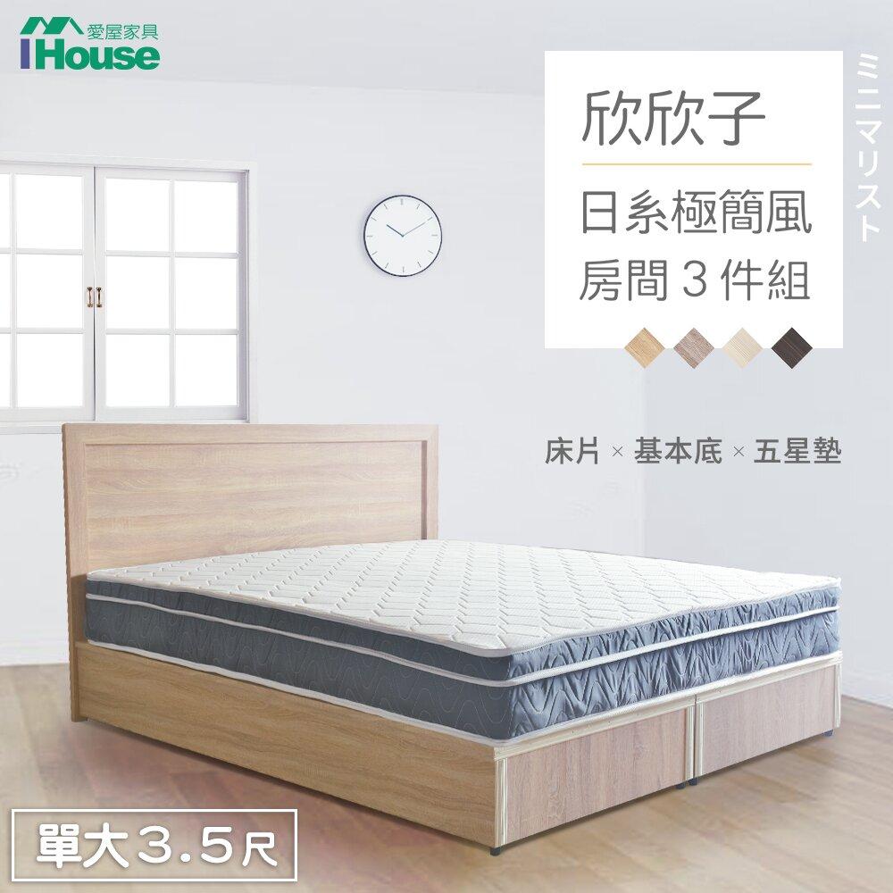 IHouse-欣欣子 極簡日式風 房間3件組(床片+基本底+五星墊)-單大3.5尺