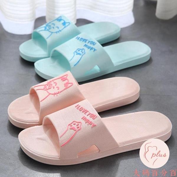 居家拖鞋女家用浴室防滑時尚情侶夏天涼拖鞋【大碼百分百】