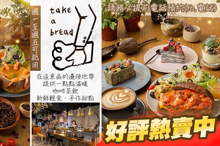 【台北】take a bread #GOMAJI吃喝玩樂券#電子票券#美食餐飲