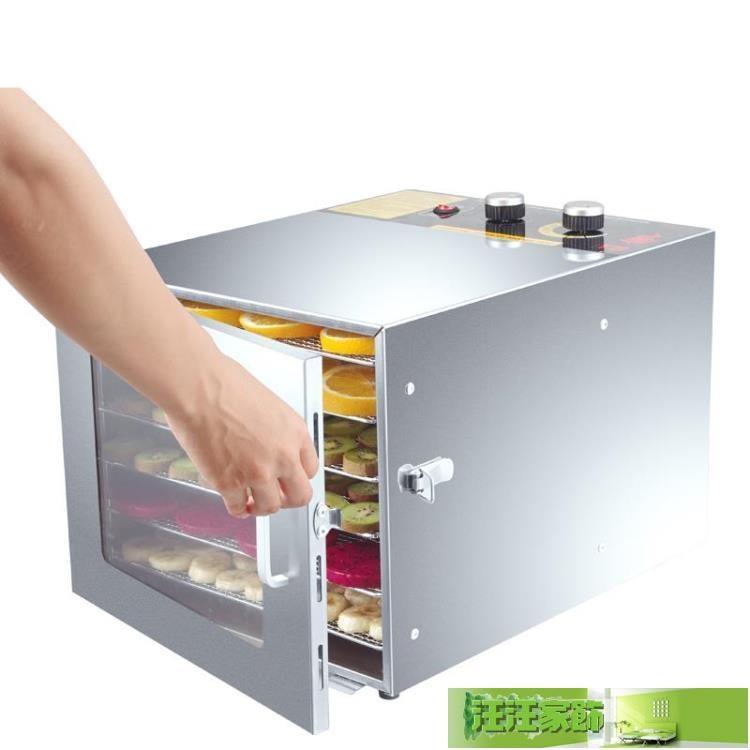 水果烘幹機家用小型風幹商用食品蔬菜溶豆寵物肉風幹機食物幹果機 汪汪家飾 免運