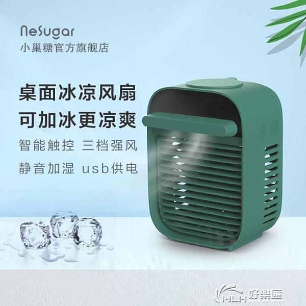 桌面空調扇辦公室冷風機家用水冷風扇小型學生宿舍噴霧風扇 好樂匯