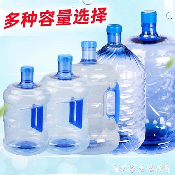 水桶 食品級5升7.5升L純凈水桶裝水飲水機售水機車載手提儲水桶 艾家
