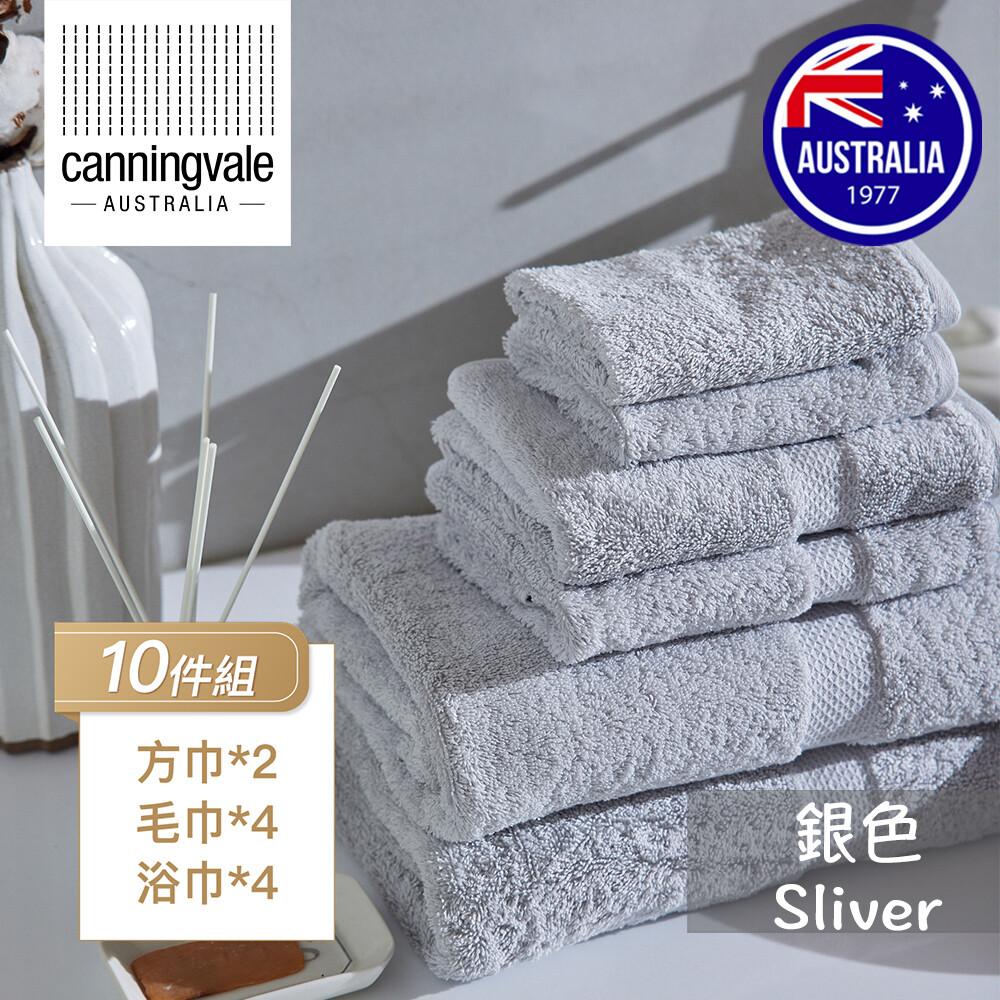 皇家璀璨系列毛巾10件組 銀色