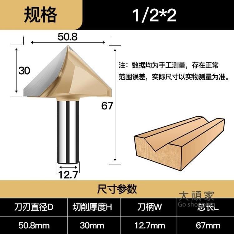 木工銑刀 90度V型刀木工修邊機銑刀頭鋁塑板開槽集成牆面折邊圓底 五金配件 果果輕時尚