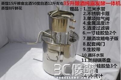 釀酒機 家用小型釀酒器蒸酒制酒器純露機蒸餾水烤酒機白酒設備白蘭地機 優尚良品