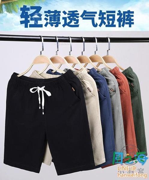休閒短褲男夏季五分褲寬鬆運動褲男士棉麻沙灘褲【風之海】