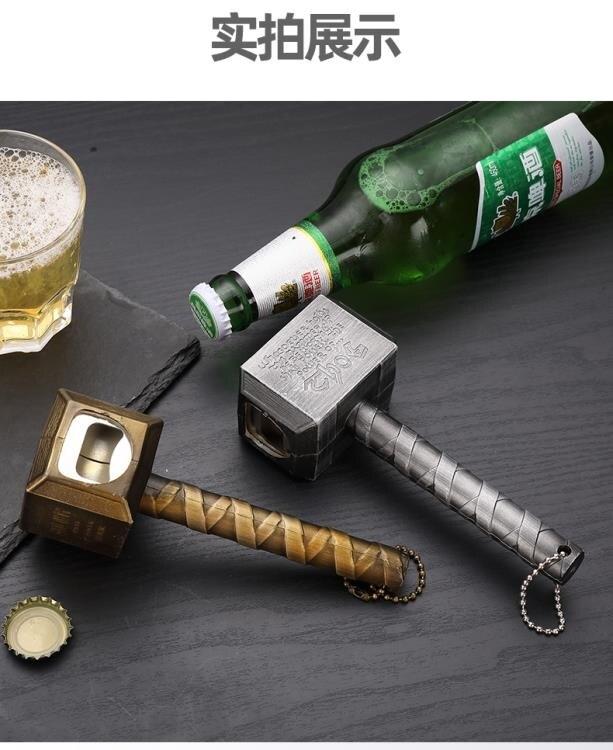 創意雷神之錘磁力啤酒開瓶器復古錘子汽水啟瓶器起子趣味開酒器