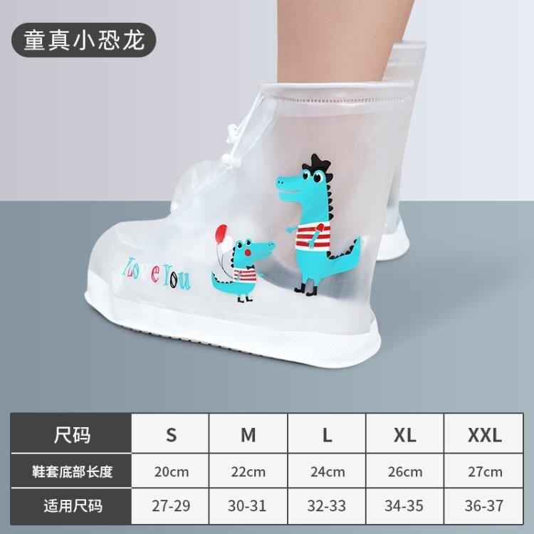 雨鞋套 防水鞋套雨鞋套兒童小學生男女雨天防雨加厚防滑耐磨底腳套防水套【幸福小屋】