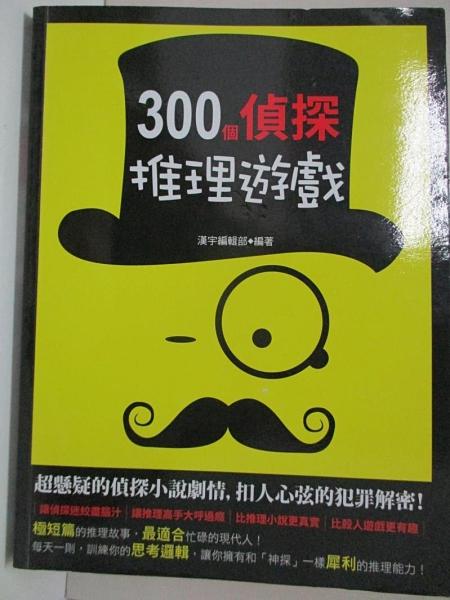 【書寶二手書T1/一般小說_EE2】300個偵探推理遊戲_漢宇編輯部