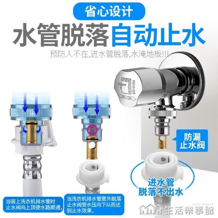 樂天精品 現貨 潛水艇全自動洗衣機專用水龍頭接頭4分自動止水龍頭全銅水嘴家用