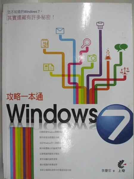 【書寶二手書T1/電腦_EER】Windows 7攻略一本通_原價450_李慶宗