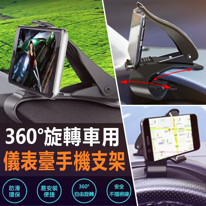 車用360旋轉儀表手機架
