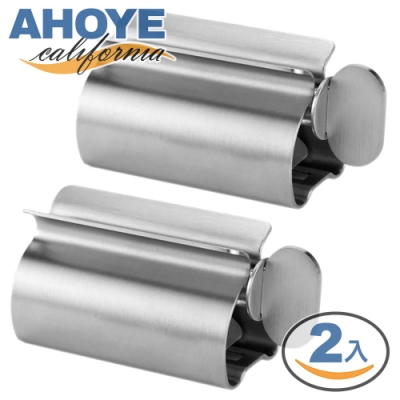 Ahoye 不鏽鋼擠牙膏器/牙膏夾 2入組