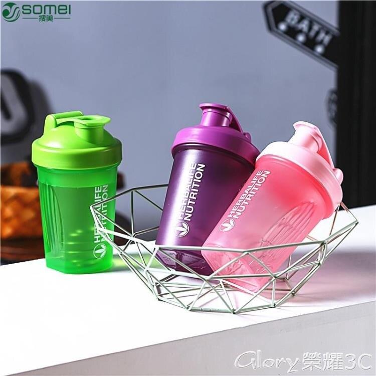搖搖杯新款康寶萊搖搖杯 健身運動蛋白粉營養奶昔攪拌杯帶有刻度水杯子