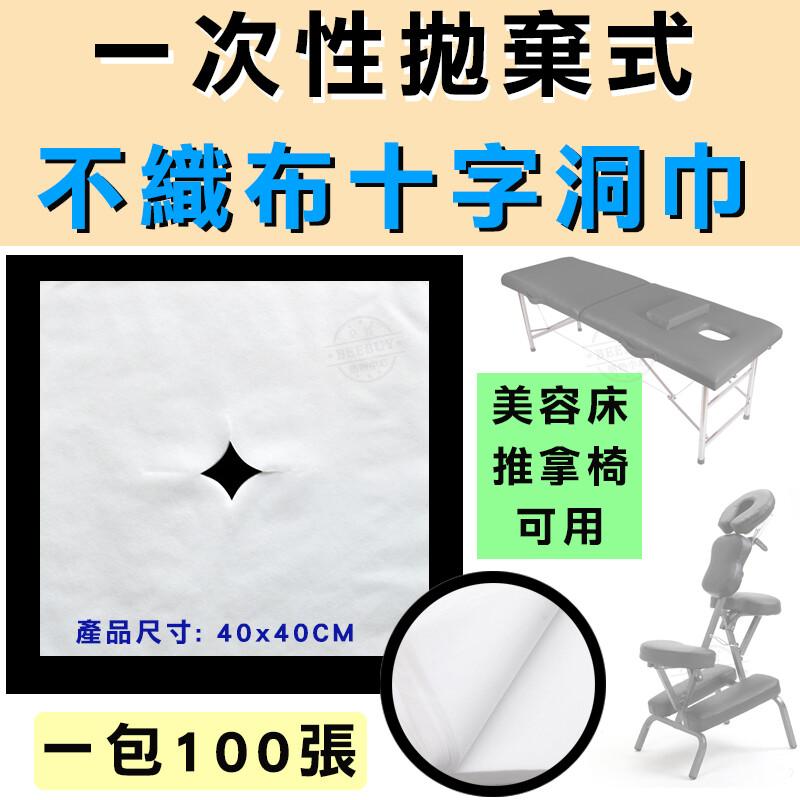 不織布拋棄式十字洞巾 美容鋪巾 40x40cm 100片/包 推拿椅 推拿床可用