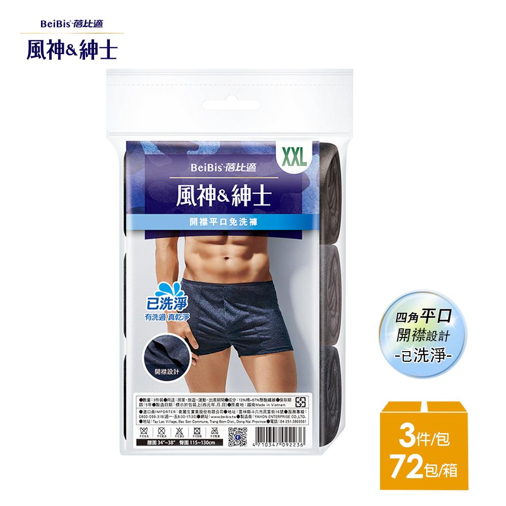 【蓓比適-風神紳士】舒適時尚品味 男性開襟四角平口免洗褲M-XXL(3件x72包)-箱購