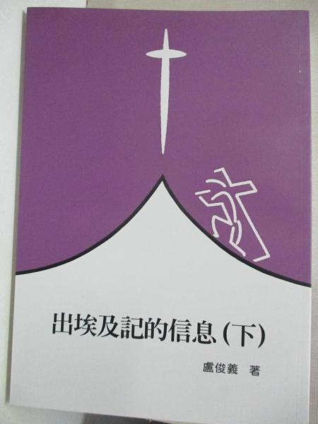 【書寶二手書T1/宗教_CD2】出埃及記的信息(下)_盧俊義著