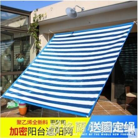 家用陽台遮陽網加厚防曬網多肉花卉植物隔熱網庭院加密6針遮陰網