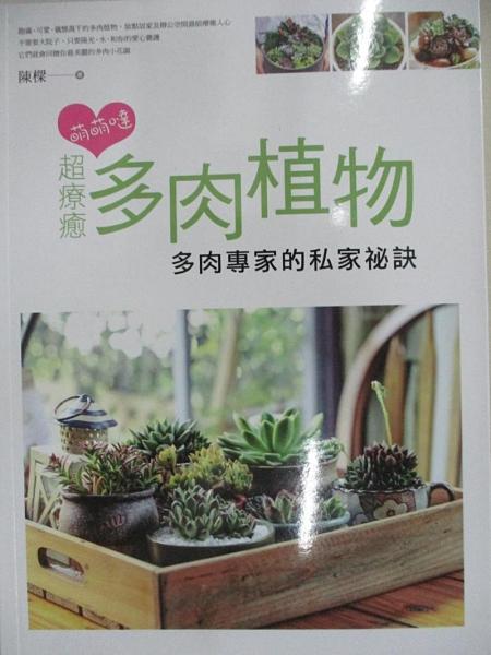 【書寶二手書T1/園藝_EFU】萌萌噠!超療癒多肉植物:多肉專家的私家秘笈_陳樑
