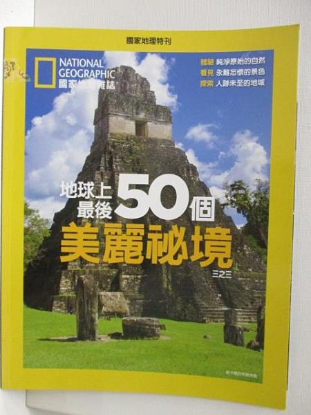【書寶二手書T1/雜誌期刊_DPZ】國家地理特刊-地球上最後50個美麗秘境三之三