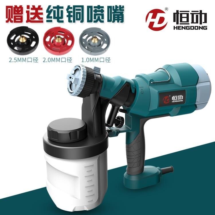 恒動新款電動噴槍油漆噴涂機乳膠漆噴漆槍氣動噴嘴可換涂料噴漆機