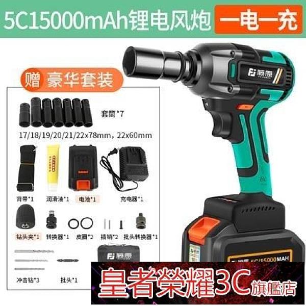 電動扳手 無刷電動扳手鋰電風炮大扭力沖擊板手強力充電汽修架子工工具YTL