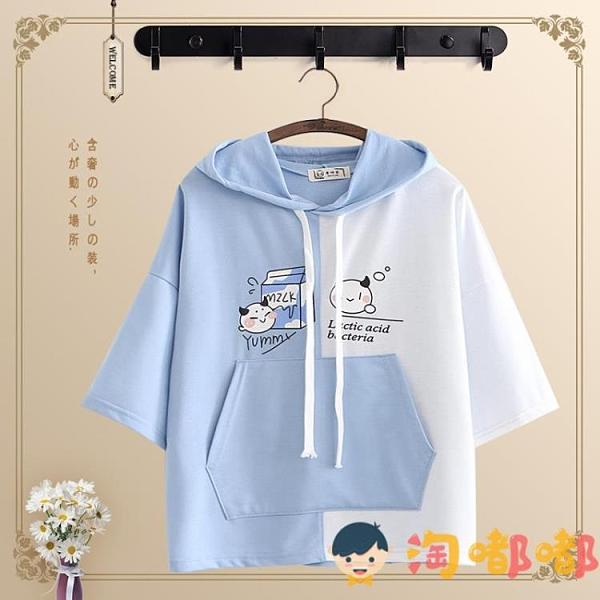 兒童連帽短袖T恤寬鬆學生大童女裝衛衣夏季【淘嘟嘟】
