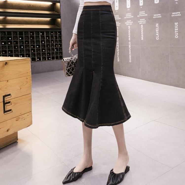 牛仔魚尾半身裙2021新款春款彈力長裙中長款不規則包臀裙子女【百淘百樂】