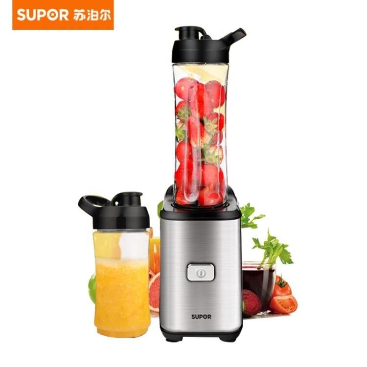 JE11-250榨汁機多功能便攜料理機家用小果汁機迷你