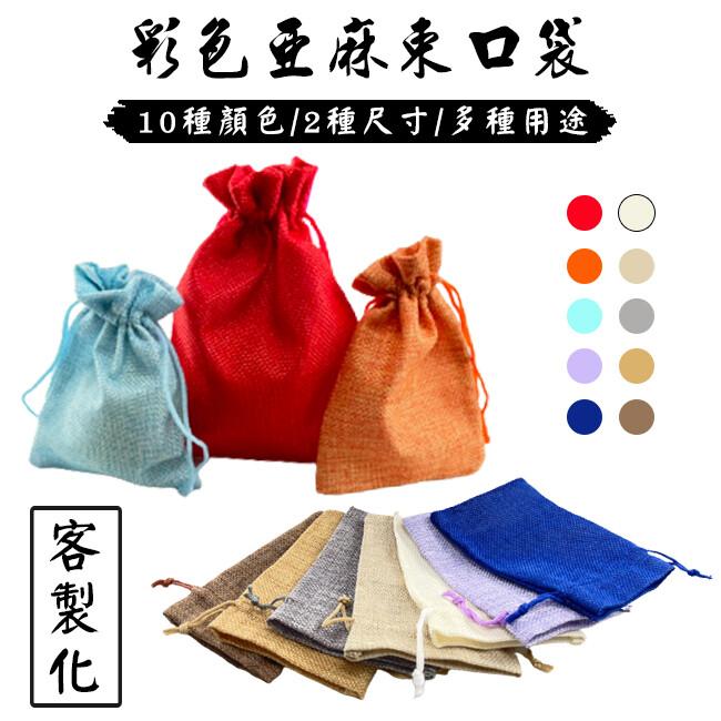 米袋 彩色亞麻袋(10色)-大號 彩色亞麻袋 麻布袋 束口麻布袋 平口袋 結緣品 禮物袋