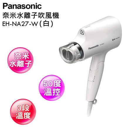 Panasonic國際牌奈米水離子吹風機 EH-NA27-W(白色)