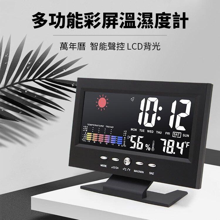 【贈 4號電池】多功能彩屏溫濕度計 萬年曆 LCD背光 聲控 智能溫度計 濕度計 溼度計 貪睡鬧鐘 氣象鐘 數位時鐘 電子鐘 床頭鐘