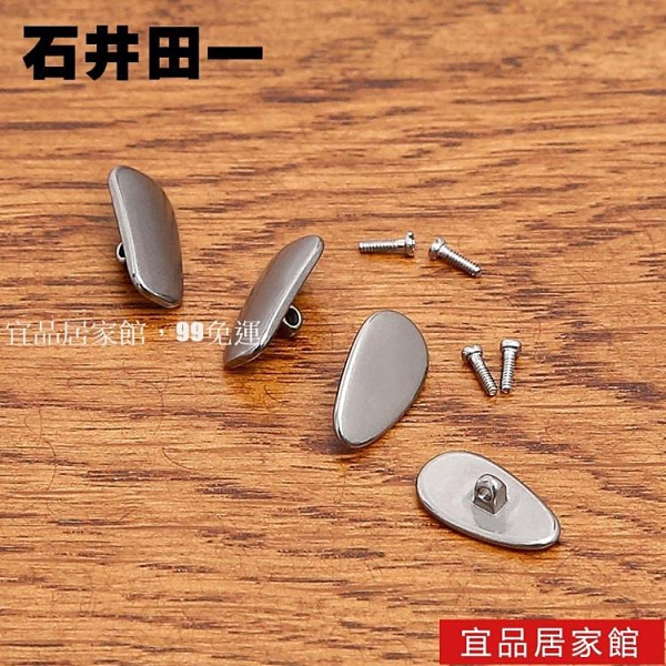 金屬純鈦螺絲鼻托個性日本眼鏡配件框架托男女增高墊防滑 99免運
