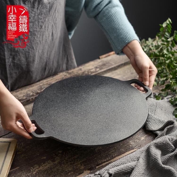 加厚鑄鐵山東雜糧煎餅鏊子煎餅鍋家用無涂層平底鍋煎餅果子工具