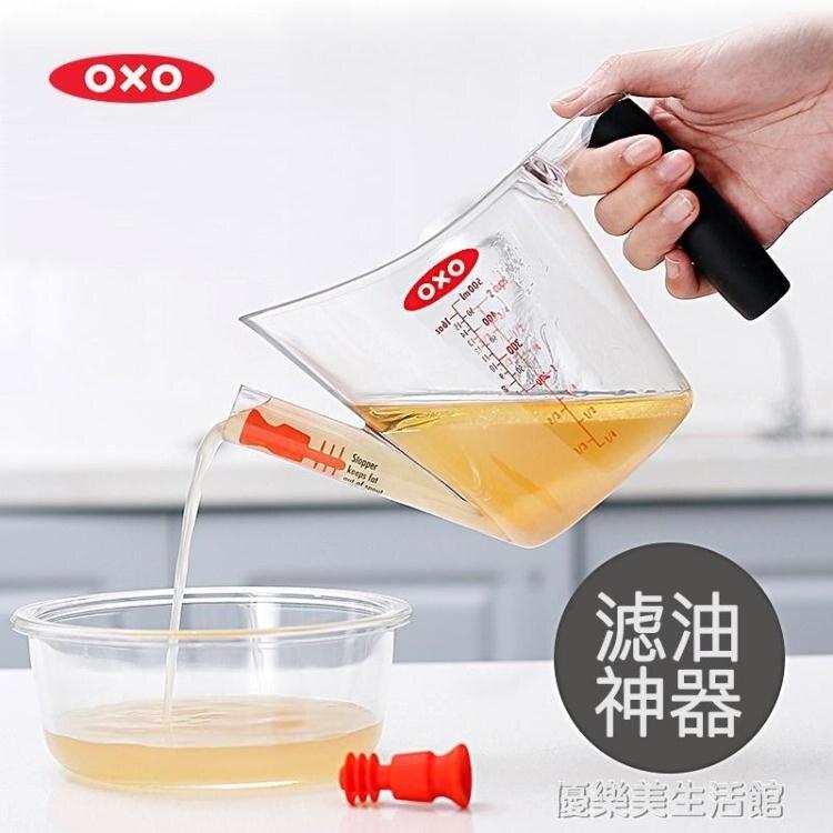 OXO油湯汁分離器隔油壺廚房煲湯過濾油喝湯神器去撇油家用