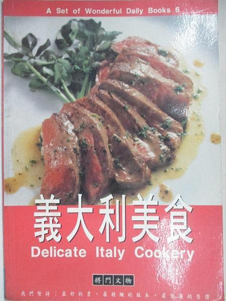 【書寶二手書T1/餐飲_CDK】義大利美食_將門文物出版有限公司編輯部