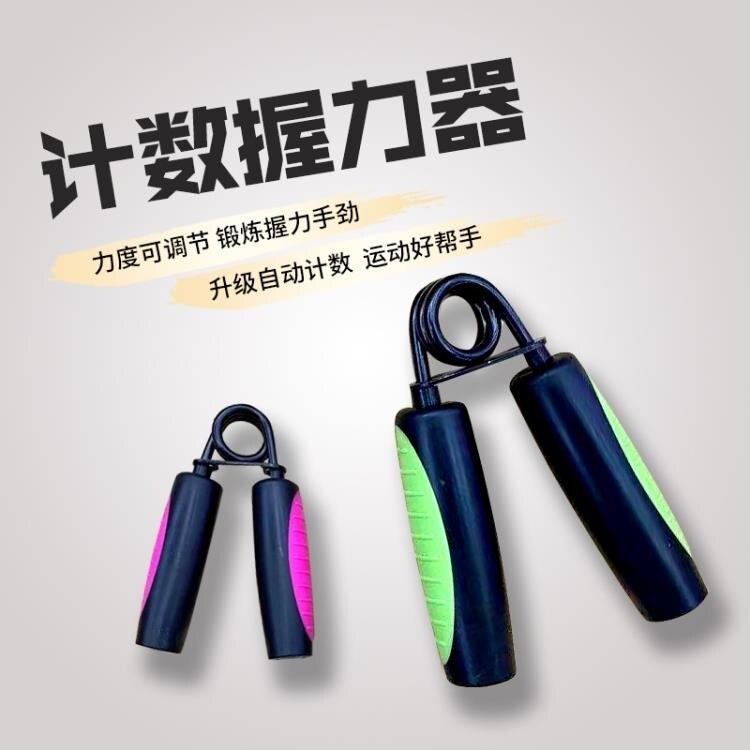 握力器套裝家用室內外健身器材手指訓練器臂力器運動用品