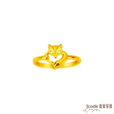 J code真愛密碼金飾 愛心狐仙黃金戒指