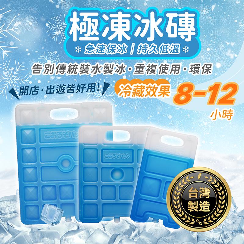 現貨+台灣出貨 台灣製 冰磚 小款保冷劑 冷媒磚 保冰劑 冰塊磚 保冷塊 露營 釣魚
