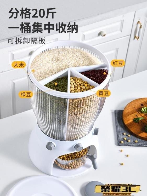 儲米桶 分格雜糧米桶分類家用防蟲防潮密封裝20斤大米儲米箱米缸罐收納盒