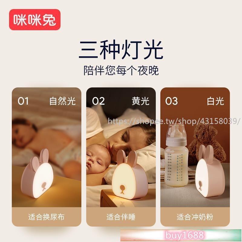 咪咪兔小夜燈嬰兒喂奶護眼臥室床頭柔光伴睡眠燈充電式宿舍小夜燈2 愛尚優品