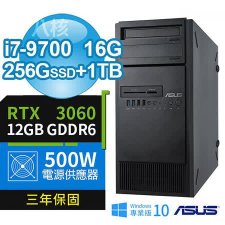 ASUS 華碩 C246 八核商用工作站 i7-9700/16G/256G M.2 PCIe SSD+1TB/RTX3060 12G/Win10專業版/500W/三年保固