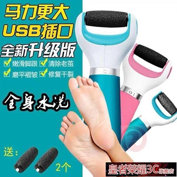 磨腳器 電動磨腳器USB去死皮磨角質去繭修足磨腳石美足神器二代修腳神器