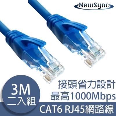 (2入組)【NewSync】Cat.6 超高速乙太網路傳輸線-3M