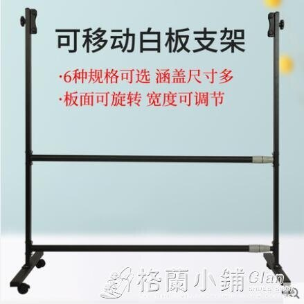 白板專用行動支架可360度翻轉可上下調節高度