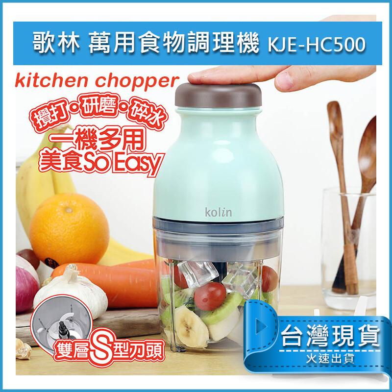 免運附發票歌林kolin 萬用食物調理機 研磨機 攪拌機 副食品 調理料理機 kje-hc500