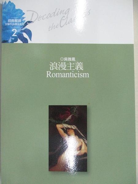 【書寶二手書T1/哲學_CDJ】浪漫主義_吳雅鳳導讀 = Romanticism