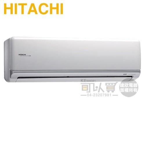 HITACHI 日立( RAS-32NJK / RAC-32JK1 ) 5.5坪【頂級】變頻冷專一對一分離式冷氣-公司貨